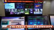 煤矿矿长说安全:智能化矿山建设织密安全防护网-20210927