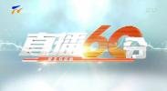 直播60分-20210915