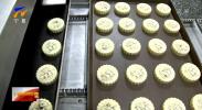 联播快讯丨宁夏抽检58批次月饼样品 合格率100%-20210915
