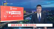 新鲜本地事 宁夏今日热议-20210928