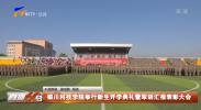 银川科技学院举行新生开学典礼暨军训汇报表彰大会-20210913