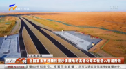全国首条穿越腾格里沙漠腹地的高速公路工程进入收尾阶段-20210908