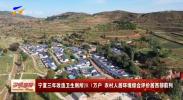 宁夏三年改造卫生厕所28.1万户 农村人居环境综合评价居西部前列-20210915