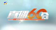 直播60分-20210902