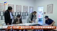 红寺堡:规范办学行为  引导校外培训机构健康运行-20210913