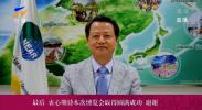东北亚地区政府联合会秘书长金玉彩视频致辞