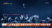 新编杂技《青春还有另外一个名字》在银川首演-20210914