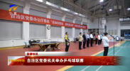 自治区党委机关举办乒乓球联赛-20210904