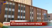 晚间快讯丨吴忠市校园食堂新学期开始全部实行智慧监管-20210915