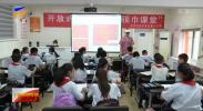 """银川市近8万名学生受益""""工会爱心托管班""""-20210909"""