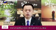 日本岛根县知事丸山达也视频发言