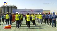 联播快讯丨宁夏开展2021年突发环境事件应急演练-20210929