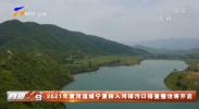 2021年黄河流域宁夏段入河排污口排查整治将开启-20210911