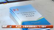 """贺兰县:乡镇审批服务进入""""2.0版本""""-20210914"""