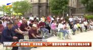 """青铜峡市:学深悟透""""七一""""重要讲话精神增进民生福祉办实事-20210902"""