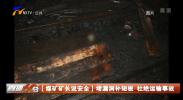 【煤矿矿长说安全】堵漏洞补短板 杜绝运输事故-20210923