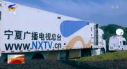 融合创新 破壁出圈 宁夏广播电视台助力博览会多元传播-20210930