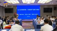 北大光华管理学院与宁夏优势产业推介对接会在银川举办-20210921
