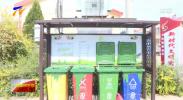 """贺兰县:垃圾分类让新胜村环境开启""""美颜""""模式-20210909"""