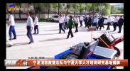 宁夏消防救援总队与宁夏大学人才培训研究基地揭牌-20210927
