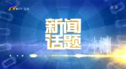 新闻话题-20210913