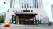 中央第四督导组进驻宁夏下沉督导第二批政法队伍教育整顿工作-20210914