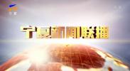 宁夏新闻联播(卫视)-20210907