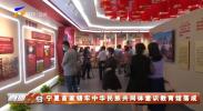 宁夏首家铸牢中华民族共同体意识教育馆落成-20210906