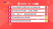 宁夏今日热议-20210909