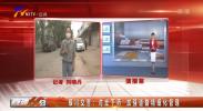 【现场直播】银川交警:对症下药 加强道路精细化管理-20210913