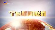 宁夏新闻联播-20210920