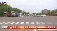 全区3327辆大中型客车国庆节前粘贴安全带提示贴-20210922