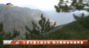 宁夏丰富文旅活动 助力旅游业快速恢复-20210914