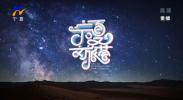 宁夏文旅荟-20210925
