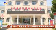 中宁:党建引领 助力乡镇医疗服务水平稳步提升-20210915