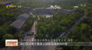 宁夏:以旅促融 推动产业综合发展-20210911