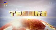 宁夏新闻联播(卫视)-20210911