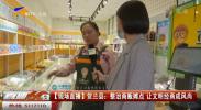 【现场直播】贺兰县:整治商贩摊点 让文明经商成风尚-20210914
