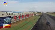 建设黄河流域生态保护和高质量发展先行区   宁东现代煤化工中试基地启动运营-20210917