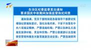 自治区纪委监委发出通知要求国庆中秋期间加强监督执纪问责-20210917