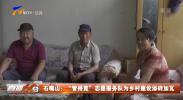 """石嘴山:""""管得宽""""志愿服务队为乡村建设添砖加瓦-20210913"""