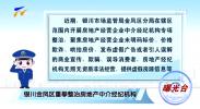 曝光台:银川金凤区重拳整治房地产中介经纪机构-20210909