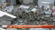 宁夏首次开展打击非法拆解废弃电器电子产品行动 捣毁6处违法窝点-20210906