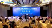 首届中国(宁夏)国际葡萄酒文化旅游博览会新闻发布会