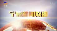 宁夏新闻联播(卫视)-20210922