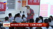 """银川市近8万名学生受益""""工会爱心托管班""""-20210907"""
