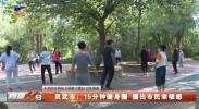 灵武市:15分钟健身圈 圈出市民幸福感-20210910