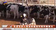 西夏区深入推进养殖场环境问题整治-20210909