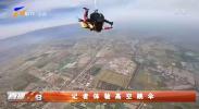记者体验高空跳伞-20210914