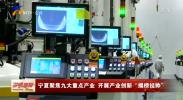 """宁夏聚焦九大重点产业 开展产业创新""""揭榜挂帅""""-20210907"""